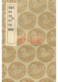 【复印件】锦带书卢忠肃公书牍健余先生尺牍