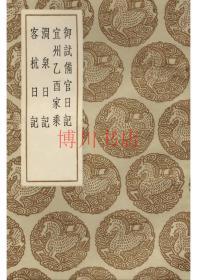 【复印件】御试备官日记宜州乙酉家乘涧泉日记客杭日记