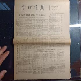 参考消息,1976年1月25日(今日4版)