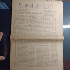 参考消息,1976年1月24日(日4版)