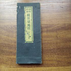和刻本    佛教类内容  昭和新版《 般若理趣经 》 一册全     经折装   20折40面      长约3米   染潢纸    佛经佛学   昭和10年(1935年)