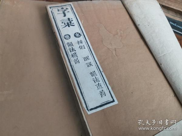 清 道光年刻本 《文成字汇》一夹十四册全! 品相一流  专业定制老木夹板