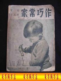 1951年解放初期出版的------多多图片---生活技巧----【【家常巧作】】----稀少