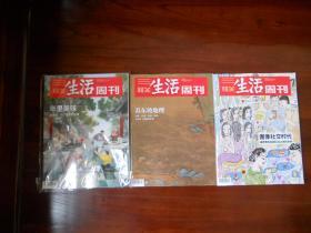 三联生活周刊 2020年第44期苏东坡地理2021年第1、4、5、6期(4册合售)