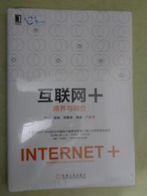 互联网十 跨界与融合【未开封】