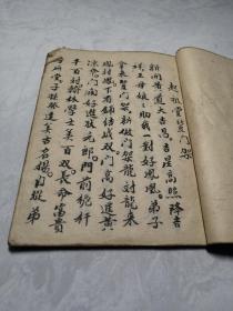 民国抄民俗唱曲多种内容合订一册。