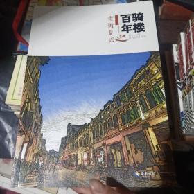 骑楼百年之老街复兴》——海南省