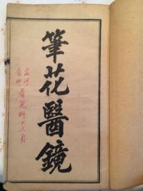 笔花医镜,全书四卷合订一册全,光绪炼石书局石印,私藏印,x2