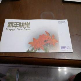 新年快乐明信片之福善吉庆狗图邮资卡
