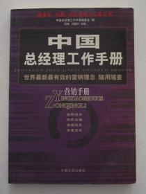 中国总经理工作手册--营销手册
