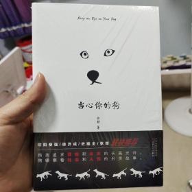 当心你的狗 余耕签名钤印
