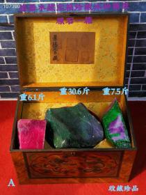 漆器木藏宝箱珍藏冰种翡翠原石一箱买家自鉴