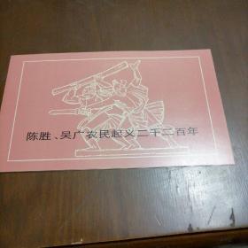 陈胜,吴广农民起义二千二百年邮折(带安徽宿县戳)