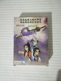 【游戏光盘】轩辕剑叁外传 天之痕(4CD)附:2本游戏手册