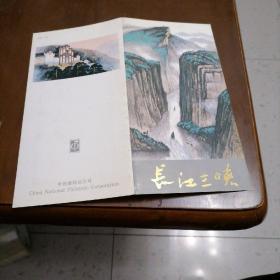 长江三峡邮折(内含1套票+1张小型张)