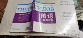 外语导游实务系列教程:俄语导游教程(第2版)无光碟  大32开本