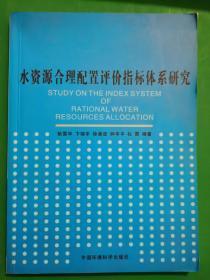 水资源合理配置评价指标体系研究