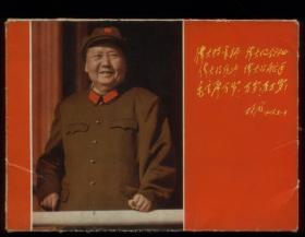 伟大的导师,伟大的领袖,伟大的统帅,伟大的舵手,毛主席万岁!万岁!万万岁!