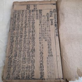 明版古本历史纲鉴原装卷35.36两卷一册全,卷35四十个筒子页,卷36五十个筒子页。