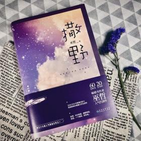 2020版撒野2 巫哲撒野二 晋江人气小说青春文学校园励志书籍HFYC331