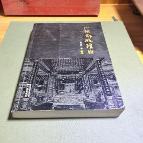 广州都城隍庙(上册)