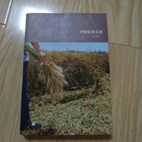 一号问题:中国农业真相    包邮挂