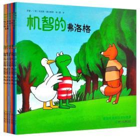 全新正版正版 青蛙弗洛格的成长故事第三辑 (套装全7册) 无注音 畅销儿童书籍 3-6岁好性格培养 弗洛格堆雪人(青蛙弗洛格的成长故事)