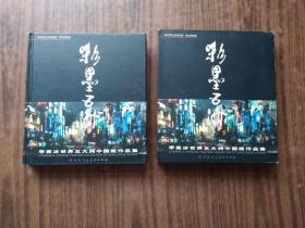 彩墨五洲:李夜冰世界五大洲中国画作品集(带书盒)