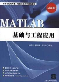 全新正版MATLAB基础与工程应用