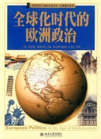 全新正版正版全球化时代的欧洲政治北京大学出版社