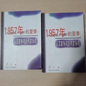 1957年的夏季:从百家争鸣到两家争鸣…库底子存书,正版自然旧,溢价出售。