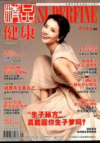 精品健康.2011年3月号、4月号总第209、210期.2册合售