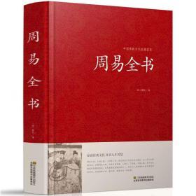 全新正版周易全书 白话文易经 无障碍阅读 精装大字版 易经入门图书 中国古代哲学的智慧 中国古典国学