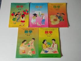 九年义务教育六年制小学试用课本 数学 4、5、6、7、9(5册合售) 品相见图