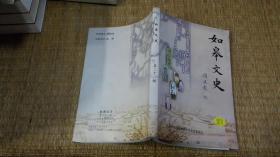 如皋文史21