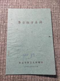 单方验方集锦【1961年张掖专署卫生局编印 中医秘方】