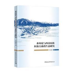 水环境与西南民族村落关系的生态研究