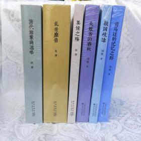 正版刘勃秋原历史三部曲文史专著司马迁的记忆之野失败者的春秋读库9787530679289