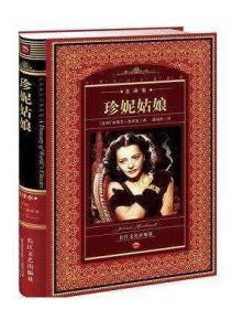 全新正版现货正版 世界文学名著典藏全译本 珍妮姑娘 新版 西奥多?德莱塞 书籍