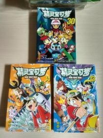精灵宝可梦:特别篇 13、14、30(三本合售)