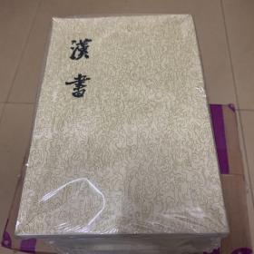 全新 汉书 (全十二册)白菜价