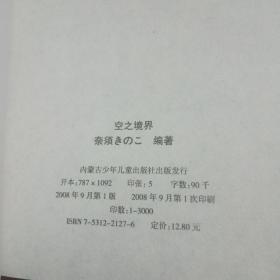 空之境界 ~根源编~  (漫画 )