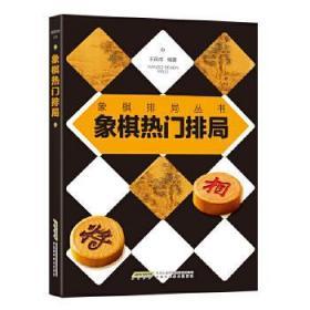 全新正版象棋热门排局