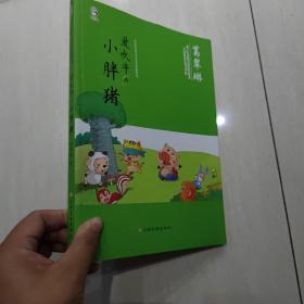 中国儿童文学名家典藏系列:爱吹牛的小胖猪