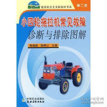 小四轮拖拉机常见故障诊断与排除图解(第2批)