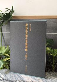 善本碑帖精华09-唐褚遂良书大字阴符经