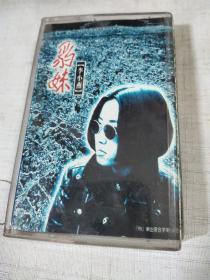 磁带:豹妹.李小燕(有歌词)  磁带04