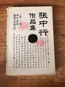 张中行作品集(第三集)-禅外说禅.佛教与中国文学
