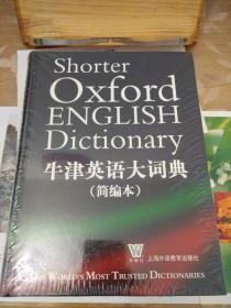 牛津英语大词典,(简编本)(未拆塑封)