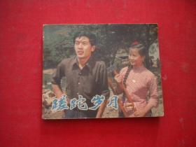 《蹉跎岁月》第2册郭旭新主演,60开集体著,中国电影1983.6一版一印8品,2800号,电影连环画